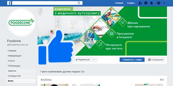 Підписуйся на фейсбук-сторінку Foodicine!